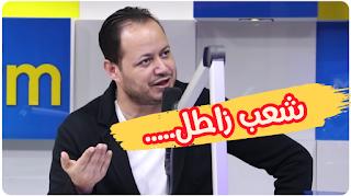 (بالفيديو و الصور) سمير الوافي... شعب زاطل