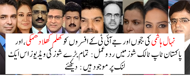 #NihalHashmi threats to Judiciary and JIT officers – and response of top tv anchors and politicials – see all videos here >