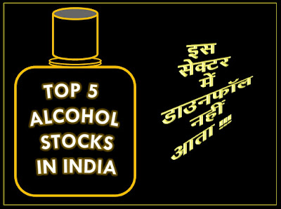 Top 5 Alcohol Stocks In India to invest in 2021 | Best Breweries and Distilleries companies of India