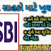 Good news for SBI customers, now they will be at home