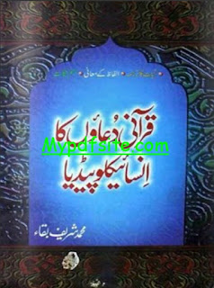 Qurani duaoin ka Encyclopedia