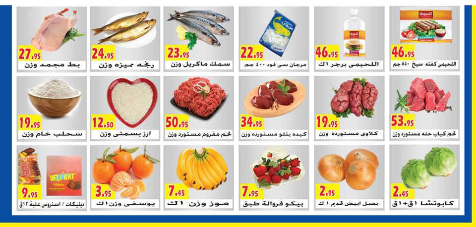 عروض الفرجانى ماركت الجديدة من 24 فبراير حتى 8 مارس 2018 عروض عيد الام