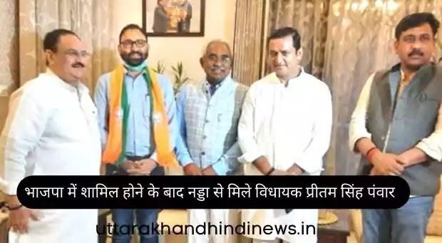 Uttarakhand News: भाजपा में शामिल होने के बाद नड्डा से मिले विधायक प्रीतम सिंह पंवार