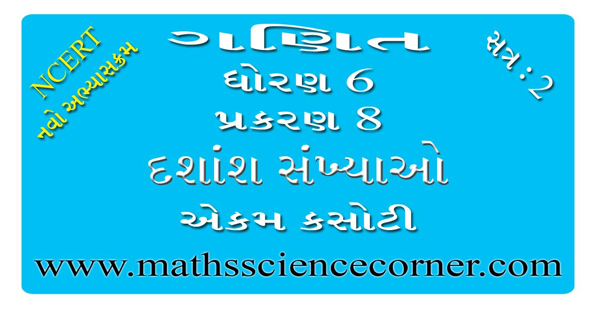Maths Std 6 Ch 8 Ekam Kasoti 2 - Maths Science Corner