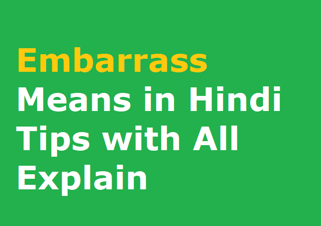 Embarrass Means in Hindi Tips with All Explain - एमबररस मीन्स इन हिन्दी