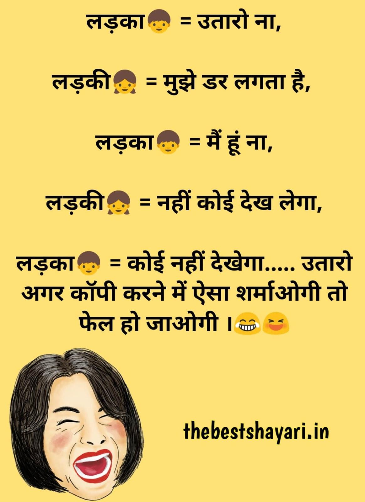 Funny Chutkule in Hindi & English for Whatsapp
