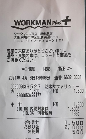 ワークマンプラス 堺出島店 2021/4/3 のレシート