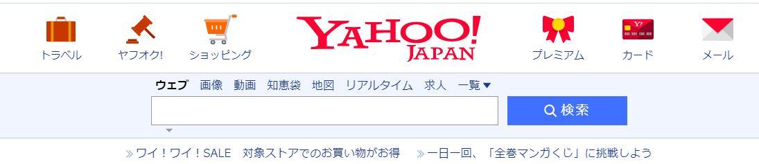 محرك بحث ياباني
