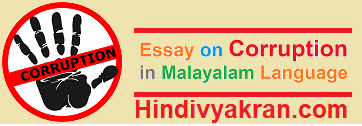 Essay on Corruption in Malayalam Language