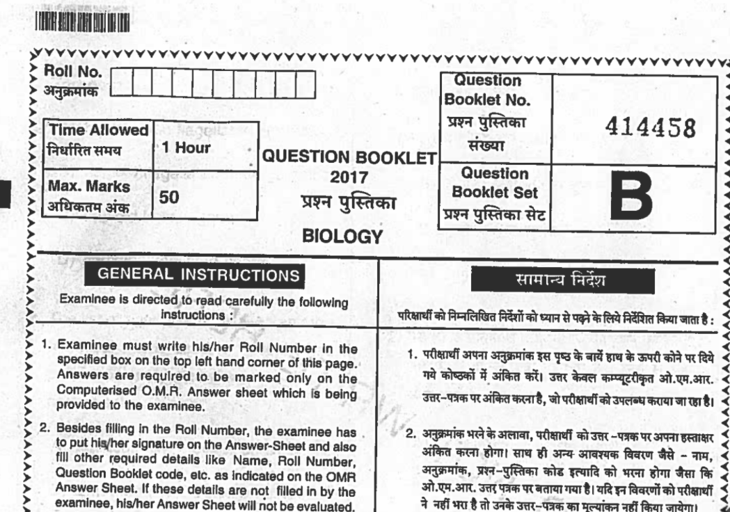 jcece previous year question paper