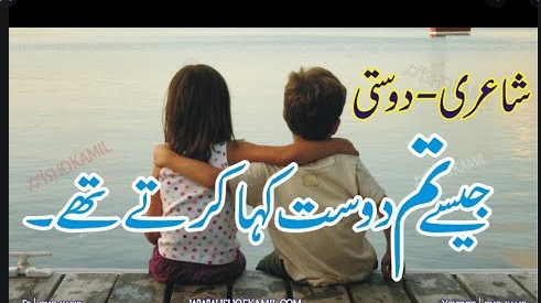 poetry for best friend
