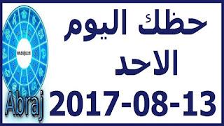 حظك اليوم الاحد 13-08-2017