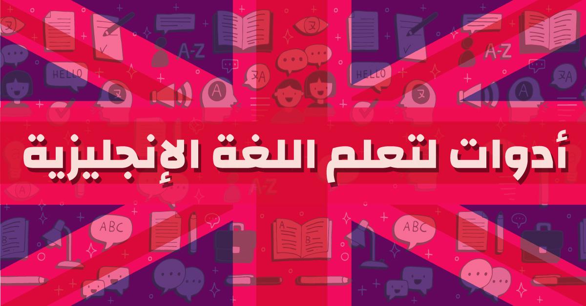 أفضل 5 أدوات لتعلم اللغة الإنجليزية موجودة على الإنترنت