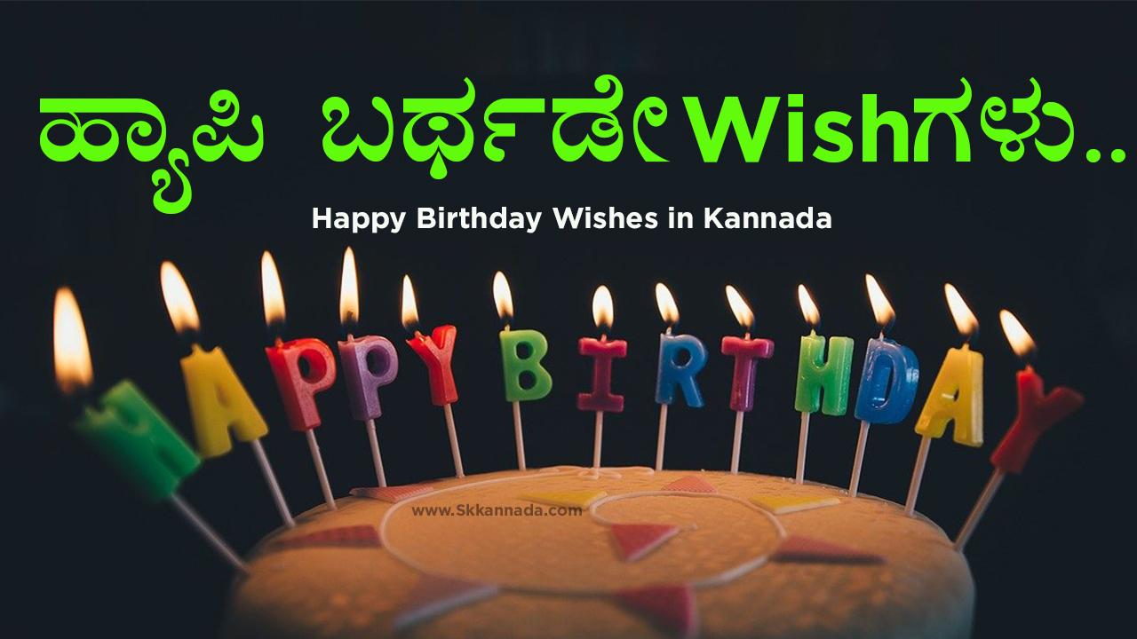 ಹ್ಯಾಪಿ ಬರ್ಥಡೇ Wishಗಳು - Happy Birthday Wishes in Kannada