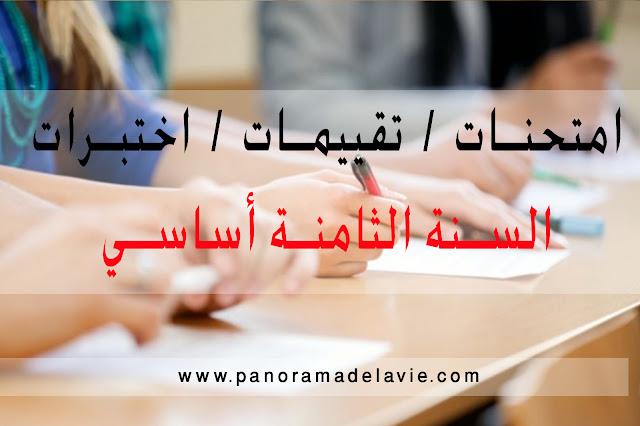 امتحانات السنة الثامنة أساسي، اختبارات كل مواد السنة الثامنة أساسي