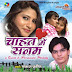 भोजपुरी गाने डाउनलोड करें अपनी पसंद के - bhojpuri gaane download kren