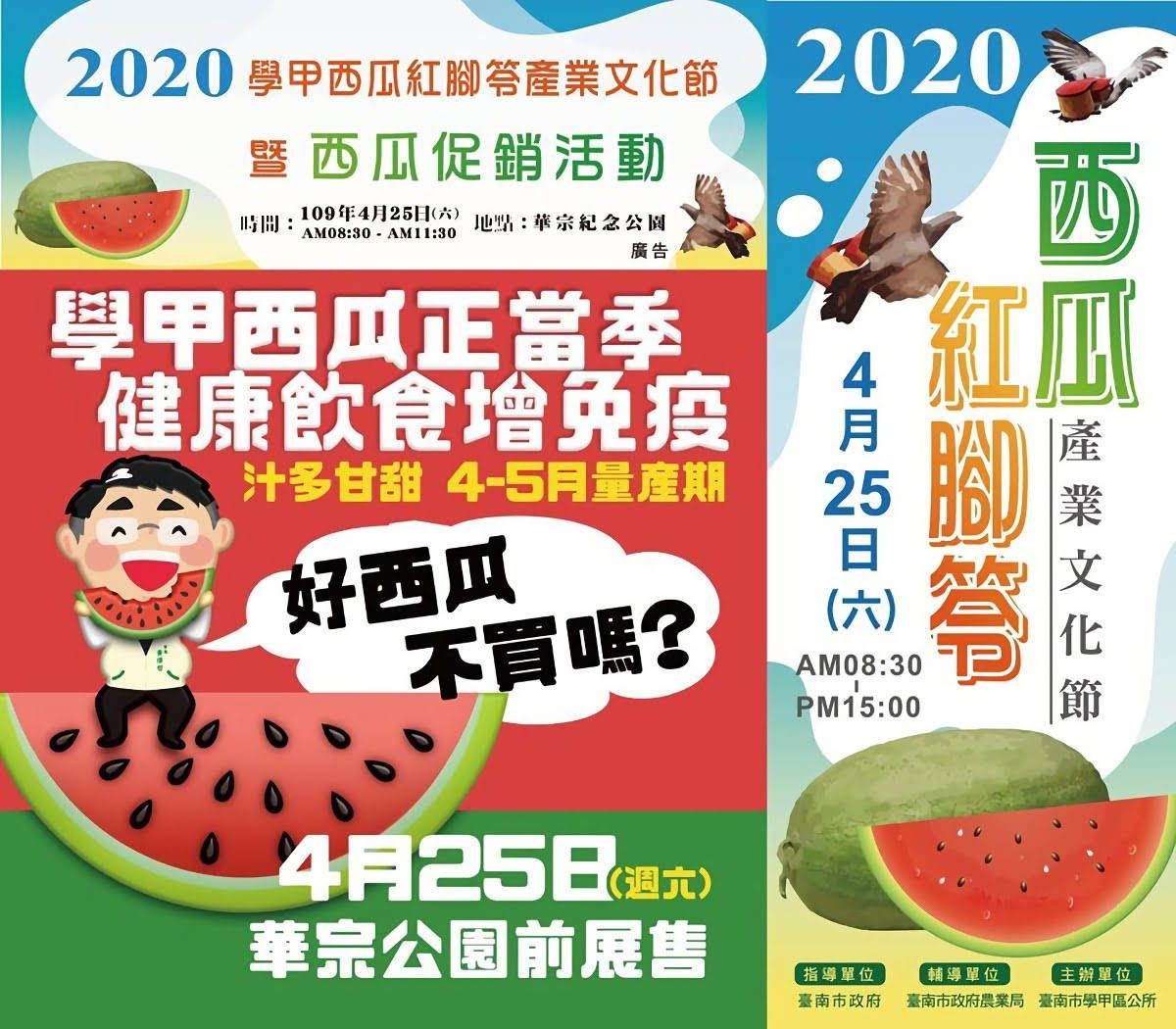 [活動] 2020學甲西瓜紅腳笭產業文化節|4/25華宗公園西瓜登場