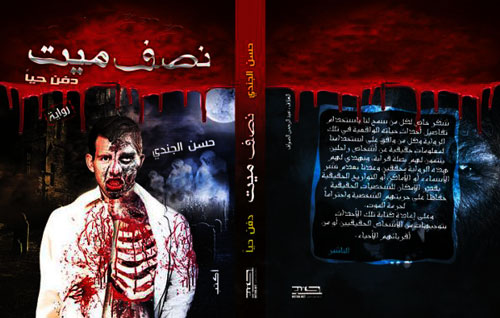 تحميل وقراءة وسماع رواية نصف ميت حسن الجندي - الويب المظلم