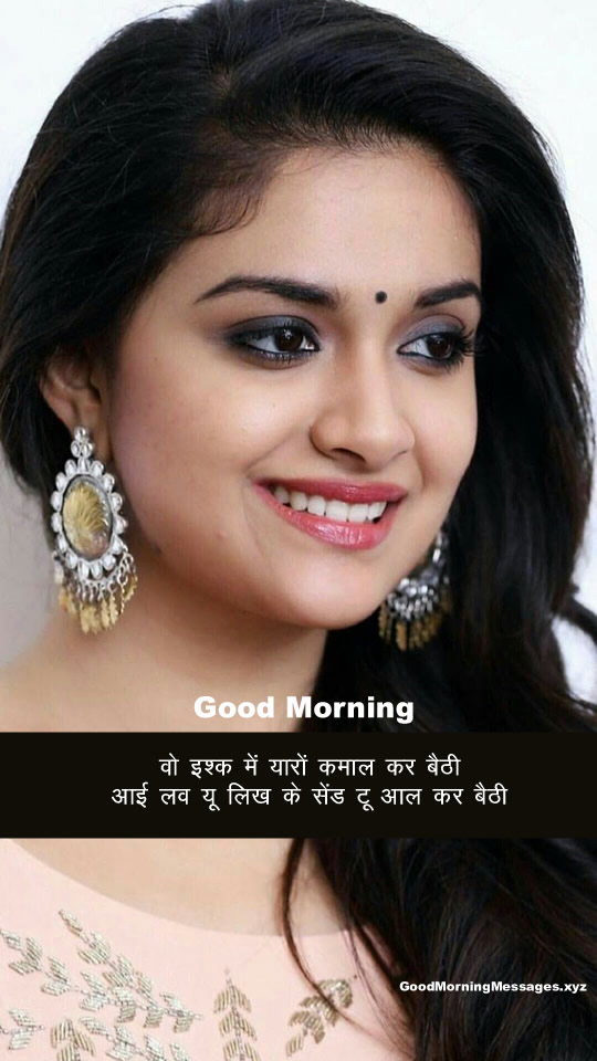 Funny-good-morning-SMS-in-Hindi-for-girlfriend