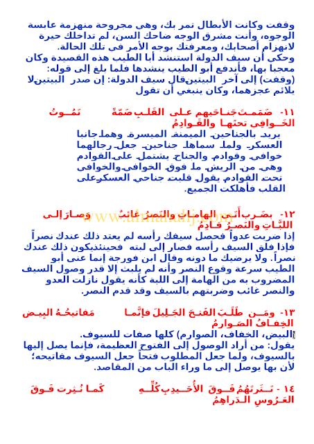 على قدر اهل العزم تأتي العزائم الصف الثاني عشر لغة عربية الفصل الأول المناهج الإماراتية