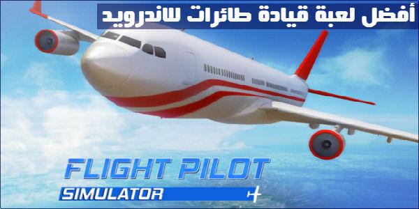 تحميل Flight Pilot مهكرة 2021 افضل العاب طائرات للاندرويد بدون نت