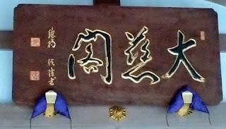高乗寺大慈閣