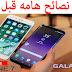مقارنة بين اى فون 7 و جالاكسي اس 8 2017 [iPhone 7 vs Samsung Galaxy S8]