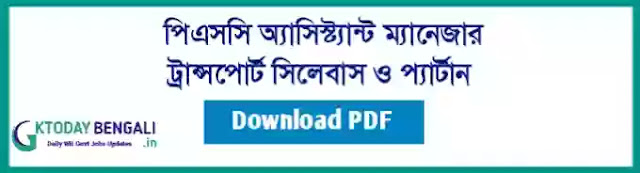 WBPSC Assistant Manager Kolkata Transport Syllabus PDF