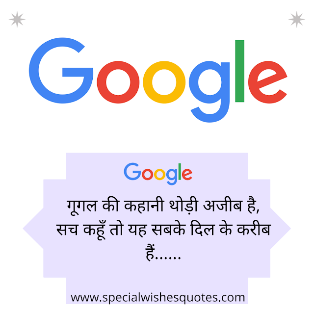 google per Shayari images