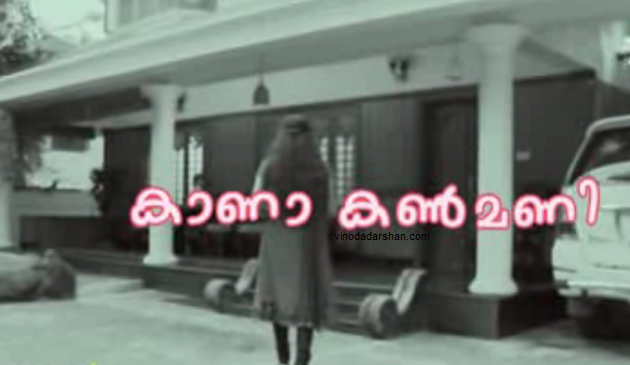 Kana Kanmani Serial on Asianet