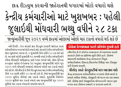 7th pay :- From 1st July 2021, DA of central employees will be 28% ! Find out how much the salary will increase ?