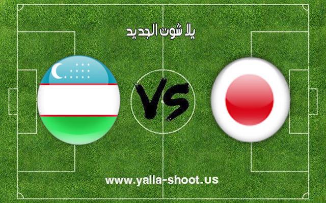 اهداف مباراة اليابان واوزباكستان اليوم 17-01-2019 كأس آسيا 2019