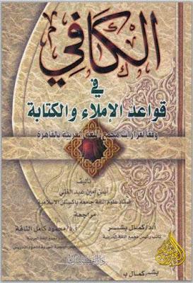 الكافي في قواعد الإملاء والكتابة - أيمن أمين عبد الغني, pdf