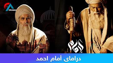 dramay Emam Ahmad