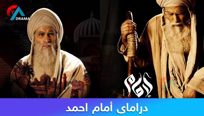 Dramay Emam Ahmad Alqay 8