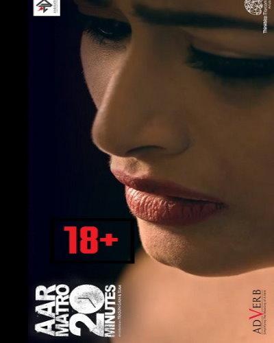 [18+] Aar Matro 20 Minutes 2019 Bengali Short 720p HDRip x264 200MB | Watch Online | Download