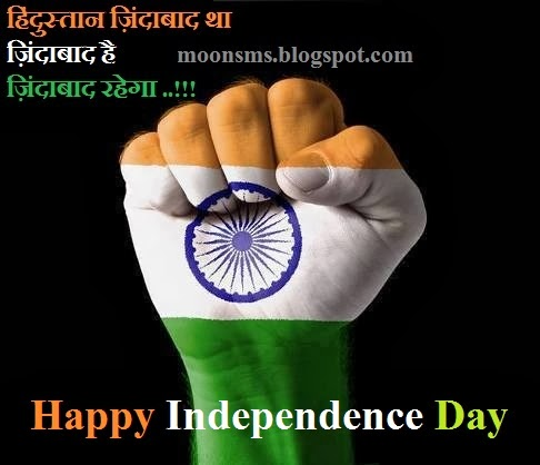 Happy independence day sms in hindi text message wishes quotes greeting wishes india,Gif animated images picture scrap graphic photo Hd wallpaper of independence day 2014 in Hindi patriotic sms