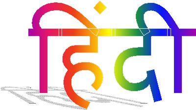 Hindi websites