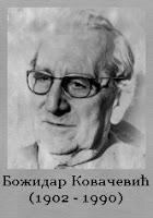 Божидар Ковачевић | МОЈЕ ПЛЕМЕ