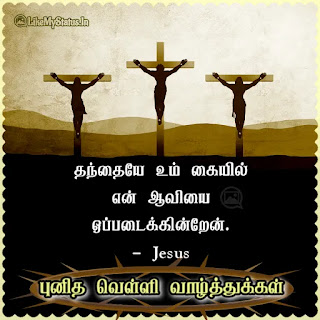 Jesus lost word tamil