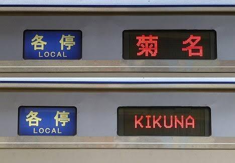 東急東横線 各停 菊名行き2 横浜高速鉄道Y500系