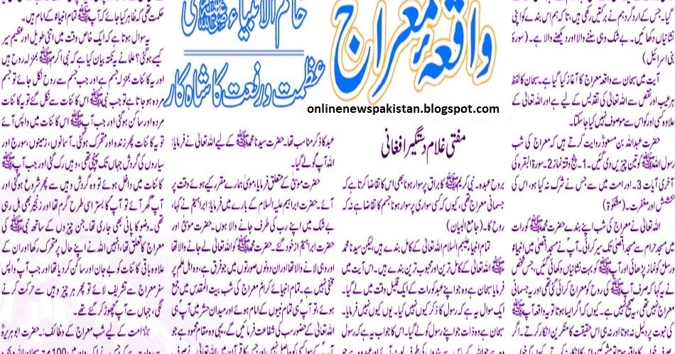 Waqia Miraj In Urdu Pdf