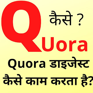 What is the Quora Digest?