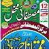 نوشہرہ ورکاں: ماہانہ مصطفائی محفل 12 دسمبر2020  لیکچر : علامہ ممتاز احمد ربانی ایڈوکیٹ