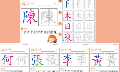 Mama Love Print 自製工作紙 - 中文姓名  中文幼稚園工作紙  Kindergarten Chinese Worksheet Free Download
