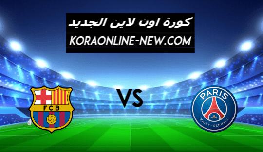 مشاهدة مباراة برشلونة وباريس سان جيرمان بث مباشر اليوم 10-3-2021 دوري أبطال أوروبا