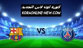 نتيجة مباراة برشلونة وباريس سان جيرمان اليوم 10-3-2021 دوري أبطال أوروبا