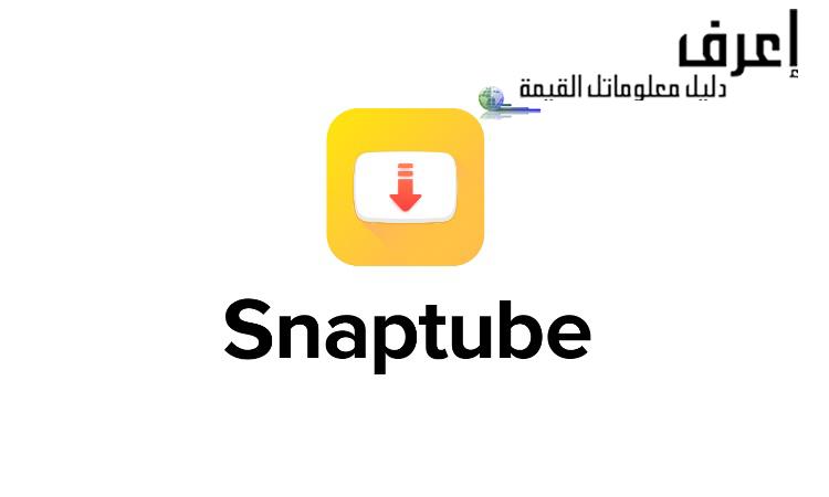 snaptube بدون اعلانات ، تحميل وتثبيت برنامج سناب تيوب للاندرويد