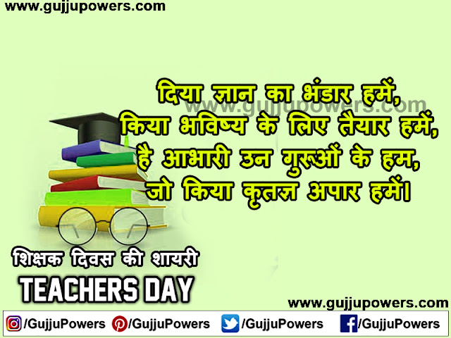 teachers day ke liye shayari
