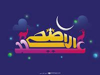 صور العيد الكبير 2019 تصفح بطاقات تهنئة العيد الأضحى المبارك